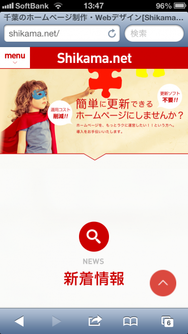 shikamnet_mobile