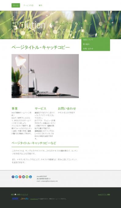 jimdo_open_new