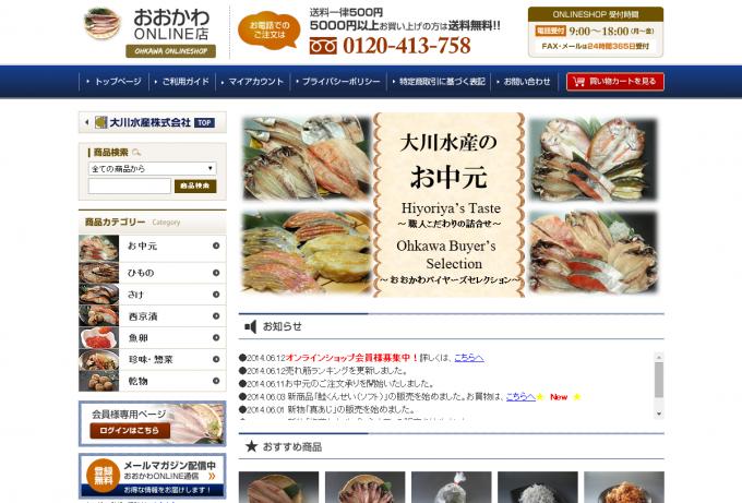 ookawa_shops