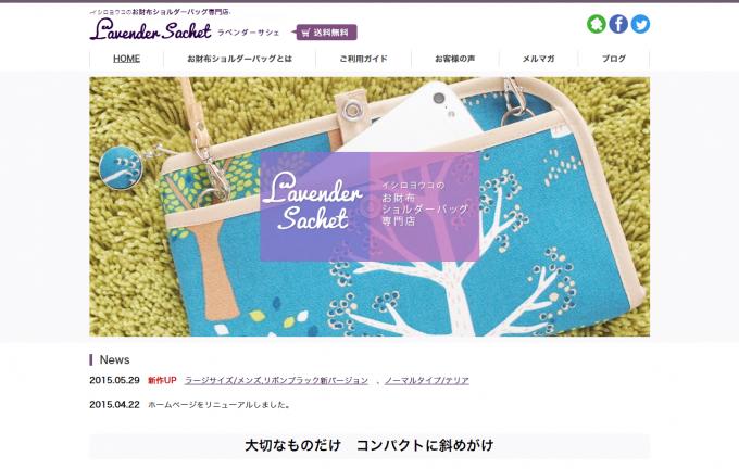 Lavender_sachet_s
