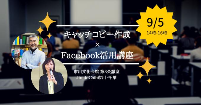 fb_seminar01
